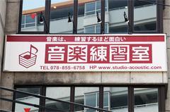 株式会社スタジオアコースティック 写真