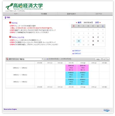 高崎経済大学 予約サイト