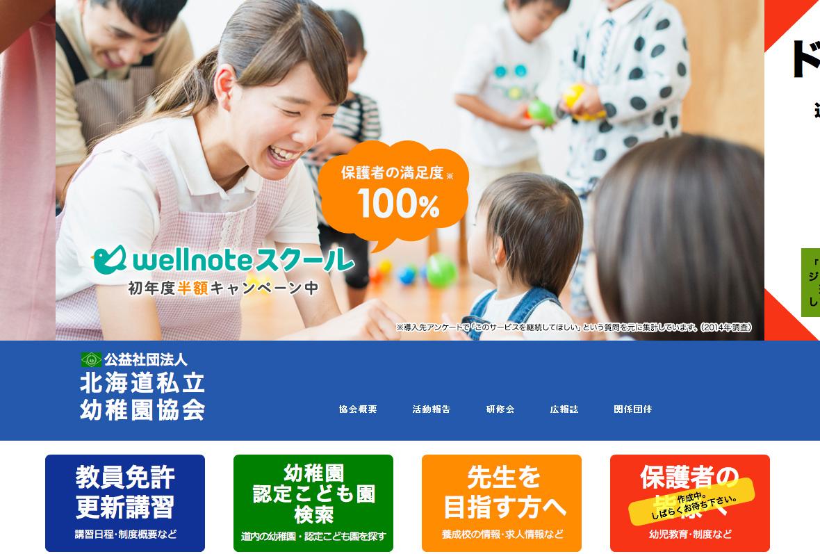北海道私立幼稚園協会様 導入事例