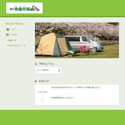 株式会社秋葉牧場 予約サイト
