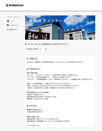 朝日酒造株式会社予約サイト