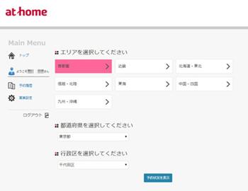アットホーム株式会社予約サイト