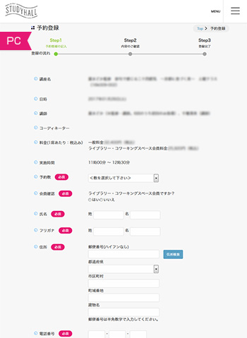 株式会社ワコール予約サイトPC