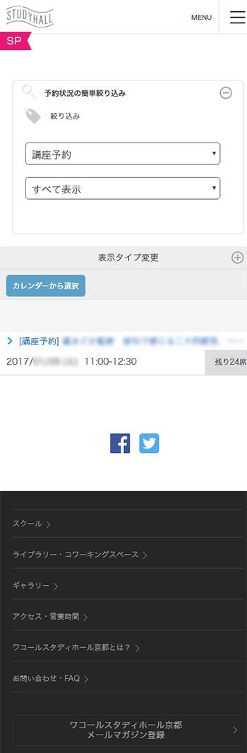 株式会社ワコール予約サイトスマートフォン