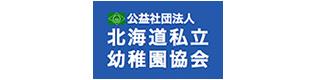 北海道私立幼稚園協会
