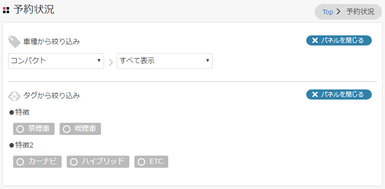 広島レンタカー株式会社様 導入事例