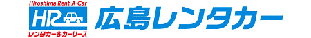 広島レンタカー株式会社