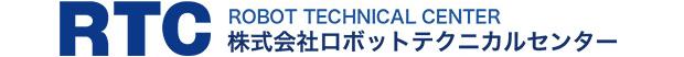 株式会社ロボットテクニカルセンター