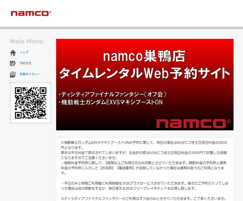 株式会社ナムコ様 導入事例