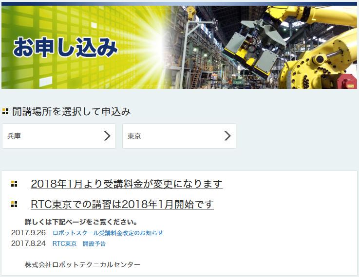 株式会社ロボットテクニカルセンター様 導入事例