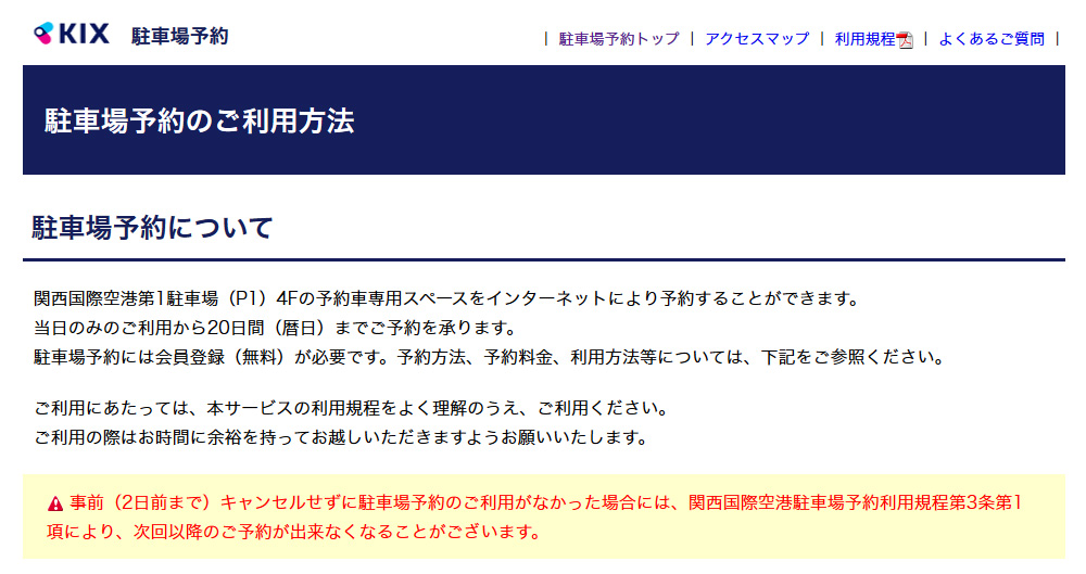 関西エアポート様 導入事例