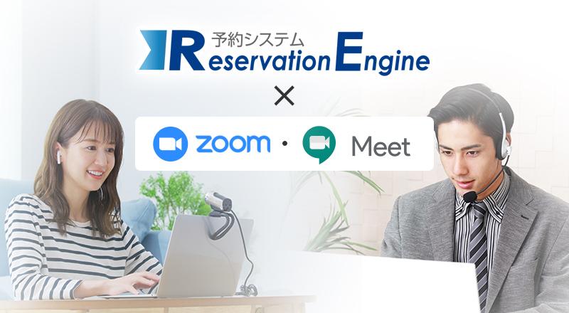Zoom・Meet連携